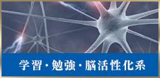 学習・勉強・脳活性化系